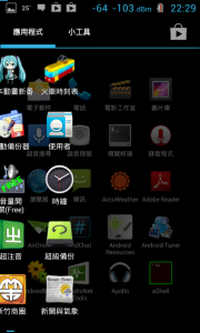 Screenshot_2013-06-06-22-29-44