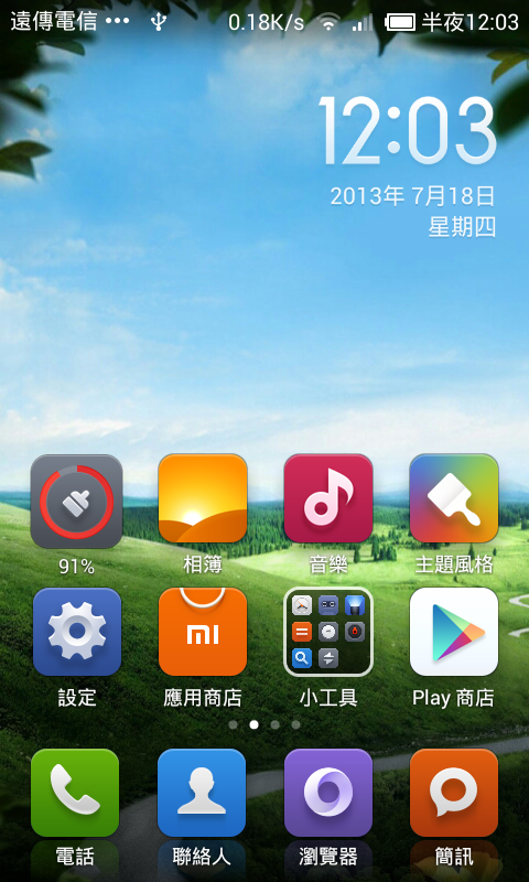 Screenshot_2013-07-18-00-03-21