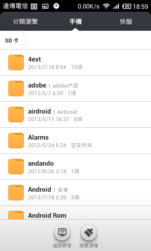 Screenshot_2013-07-19-18-59-08