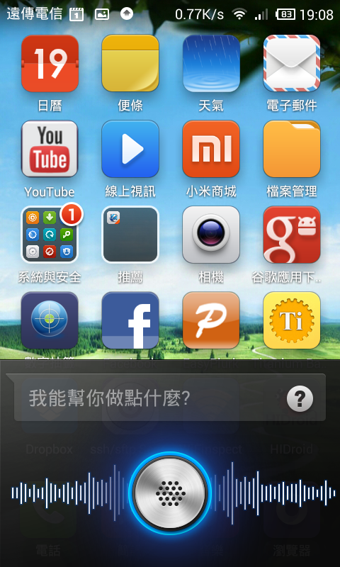 Screenshot_2013-07-19-19-08-44
